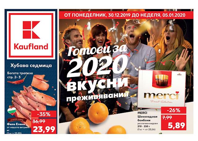 kaufland Брошура за София