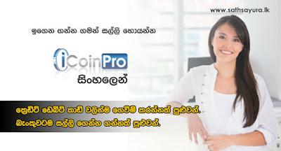 iCoinPro වලින් සල්ලි Withdraw/Payout කරන හැටි - iCoinPro Payment Options Setup (www.sathsayura.lk)