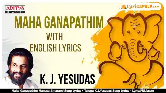 Maha Ganapathim Manasa Smarami Song Lyrics • Telugu K.J.Yesudas Song Lyrics - LyricsPULP.com