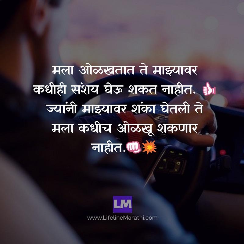 In marathi status Whatsapp Marathi