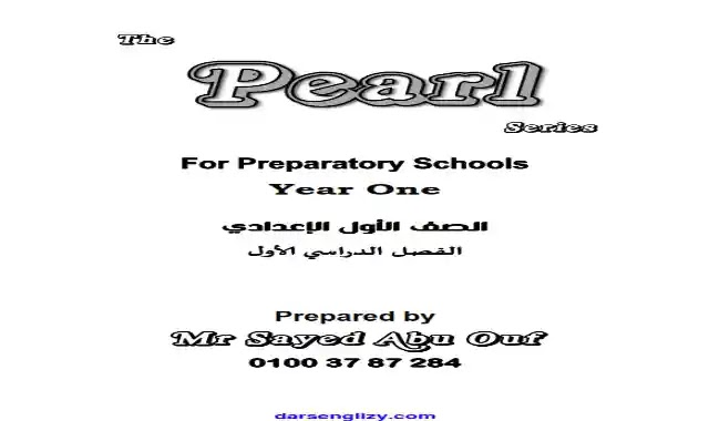 ابسط مذكرة لغة انجليزية شرح واسئلة للصف الاول الاعدادى الترم الاول 2022 اعداد مستر السيد ابو عوف