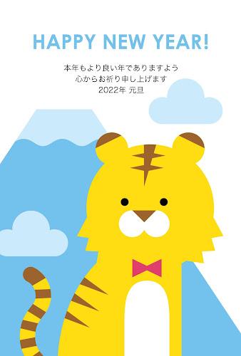 富士山を背景にしたトラのフラットデザイン年賀状(寅年)