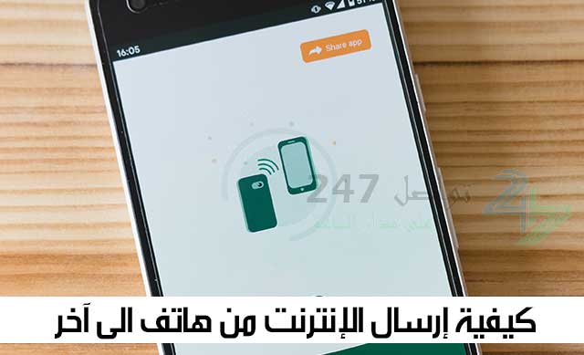 كيفية إرسال الإنترنت من هاتف الى آخر