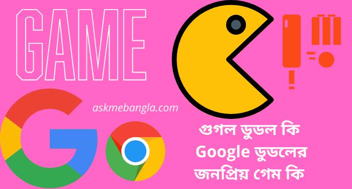 গুগল ডুডল কি ? Google ডুডলের জনপ্রিয় গেম কি
