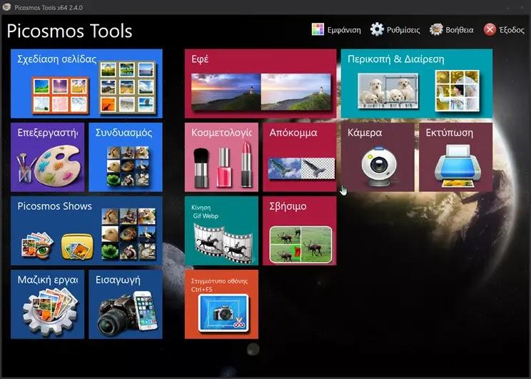 Picosmos Tools :  Κορυφαίο, δωρεάν πρόγραμμα θέασης, επεξεργασίας, κολάζ και εφέ για τις φωτογραφίες σας