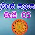 Lagna Palapala 2020-05-05 | ලග්න පලාපල | රාහු කාලය | Rahu Kalaya 2020
