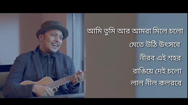 Ami Tumi Ar Amra Lyrics