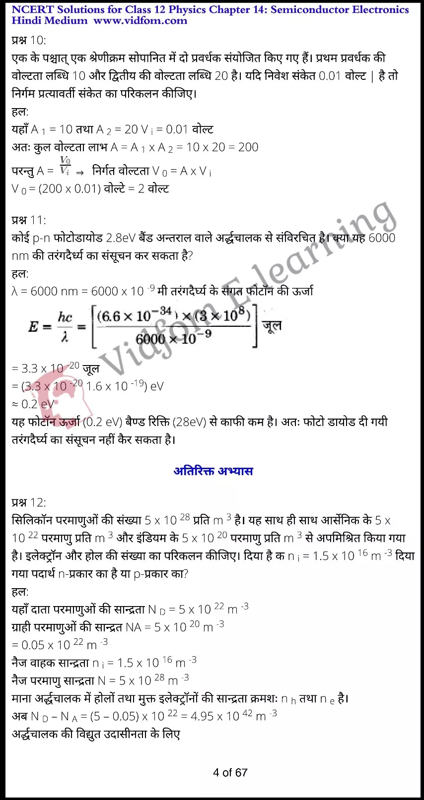 class 12 physics chapter 14 light hindi medium 4