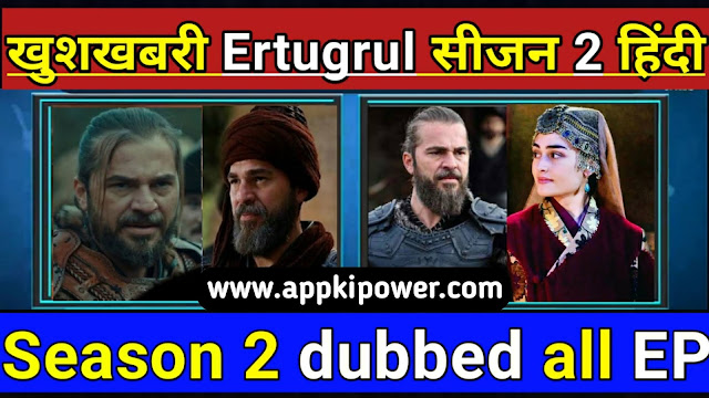 Ertugrul Ghazi Most Popular Characters