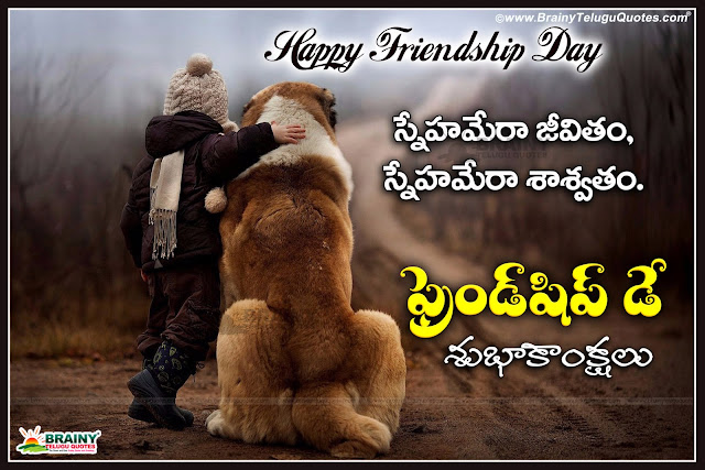 Here is best friendship day quotes in telugu,Friendship day wallpapers in telugu,Best Friendship day telugu quotes,Friendship day greetings wishes in telugu,Friendship day shubhakankshalu in telugu,Best freindship day wallpapers in telugu,Nice top friendship day quotes in telugu,best famous friendship day quotes in telugu,Latest telugu friendship day quotes, Trending friendship day quotes in telugu,best friendship day quotes in telugu,Friendship day wallpapers in telugu,Best Friendship day telugu quotes,Friendship day greetings wishes in telugu,Friendship day shubhakankshalu in telugu,Best freindship day wallpapers in telugu,Nice top friendship day quotes in telugu,best famous friendship day quotes in telugu, Top famous friendship day quotes,Trending friendship day quotes in telugu