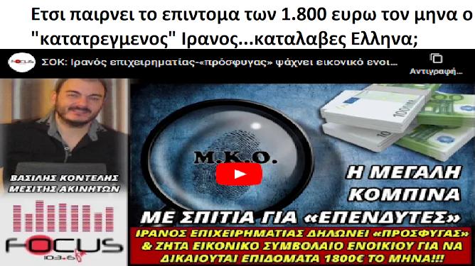 """Έτσι παίρνει το επιντομα των 1.800 ευρώ τον μήνα, ο """"κατατρεγμένος"""" Ιρανός...κατάλαβες Έλληνα;"""