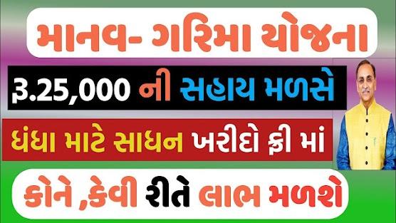 [Latest Updated] Manav Garima yojana form 2020