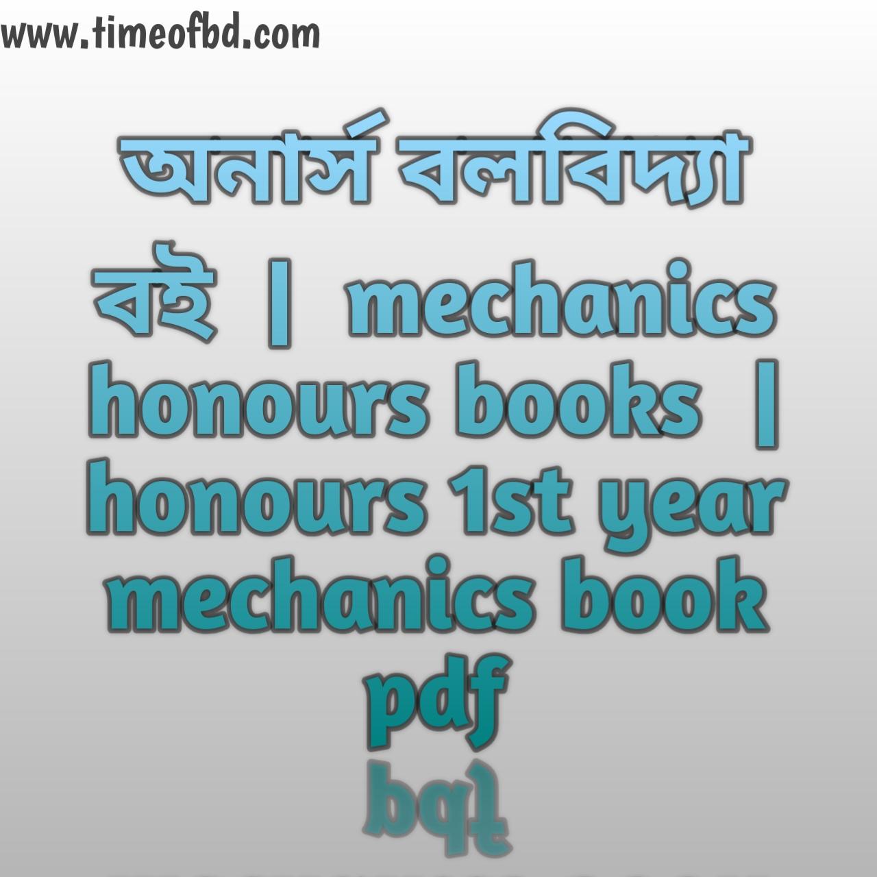 অনার্স বলবিদ্যা বই, mechanics honours books, অনার্স বলবিদ্যা বই pdf, mechanics honours books pdf, অনার্স বলবিদ্যা বিভাগ , honours 1st year mechanics book pdf, অনার্স দ্বিতীয় বর্ষের বলবিদ্যা বই pdf, honours 2nd year mechanics book list, অনার্স দ্বিতীয় বর্ষের বলবিদ্যা বই, mechanics honours practical book, অনার্স প্রথম বর্ষ বলবিদ্যা বই, honours 1st year mechanics book, বলবিদ্যা অনার্স প্রথম বর্ষ, honours 1st year mechanics book list, বলবিদ্যা অনার্স তৃতীয় বর্ষ, best book for mechanics honours, অনার্স তৃতীয় বর্ষের বই বলবিদ্যা pdf, অনার্স তৃতীয় বর্ষের বই বলবিদ্যা