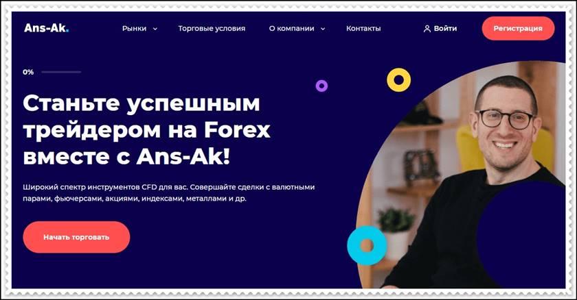 Мошеннический сайт ans-ak.com/ru – Отзывы? Компания Ans-Ak мошенники!