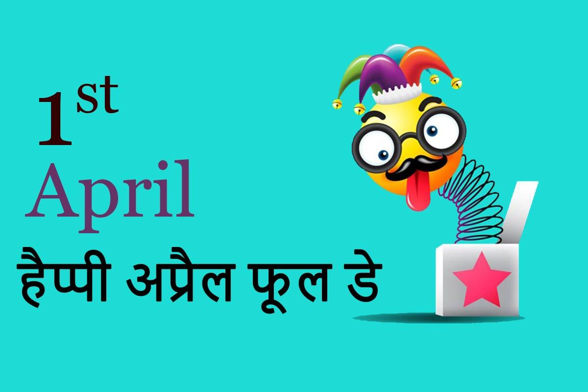 अप्रैल फूल शायरी - Hindi April Fools Shayari