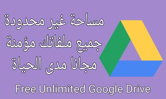 مساحة تخزين غير محدود من Google Drive