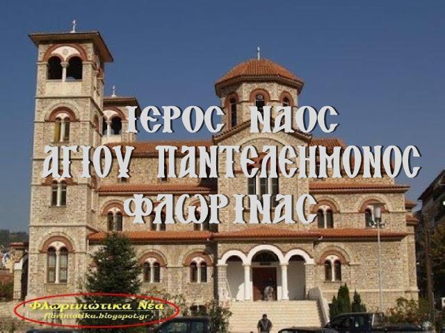 Παράκληση για τους υποψηφίους των Πανελλαδικών Εξετάσεων στον Μητροπολιτικό Ναό του Αγίου Παντελεήμονος