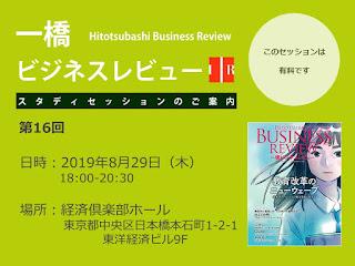 【お知らせ】第16回一橋ビジネスレビュー・スタディセッション