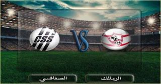 بث مباشر مباراة الزمالك المصري والصفاقسي التونسي اليوم