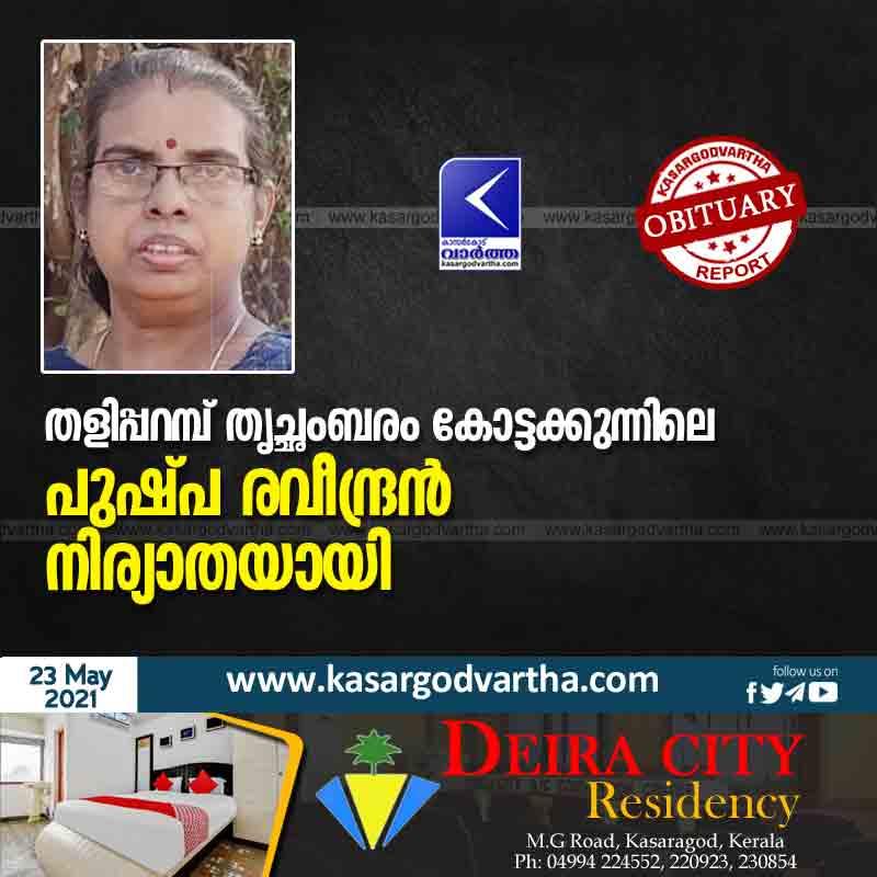 Pushpa Raveendran of Taliparamba Trichambharam Kottakunnu has passed away
