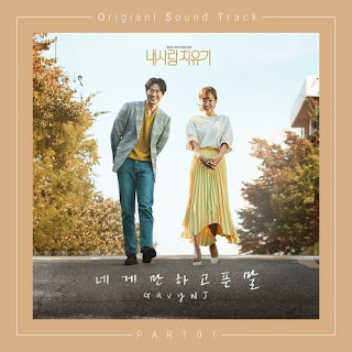 Download MP3 Video Drama Lyrics Gavy NJ – 네게만 하고픈 말 [My Healing Love OST Part.1]