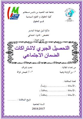 مذكرة ماستر: التحصيل الجبري لاشتراكات الضمان الاجتماعي PDF