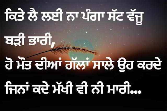 attitude quotes in punjabi for boy