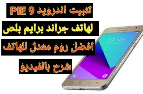 كيفية تثبيت  Android 9.0 Pie على هاتف جراند برايم Galaxy Grand Prime