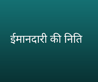 Awesome Short Stories in Hindi with Moral