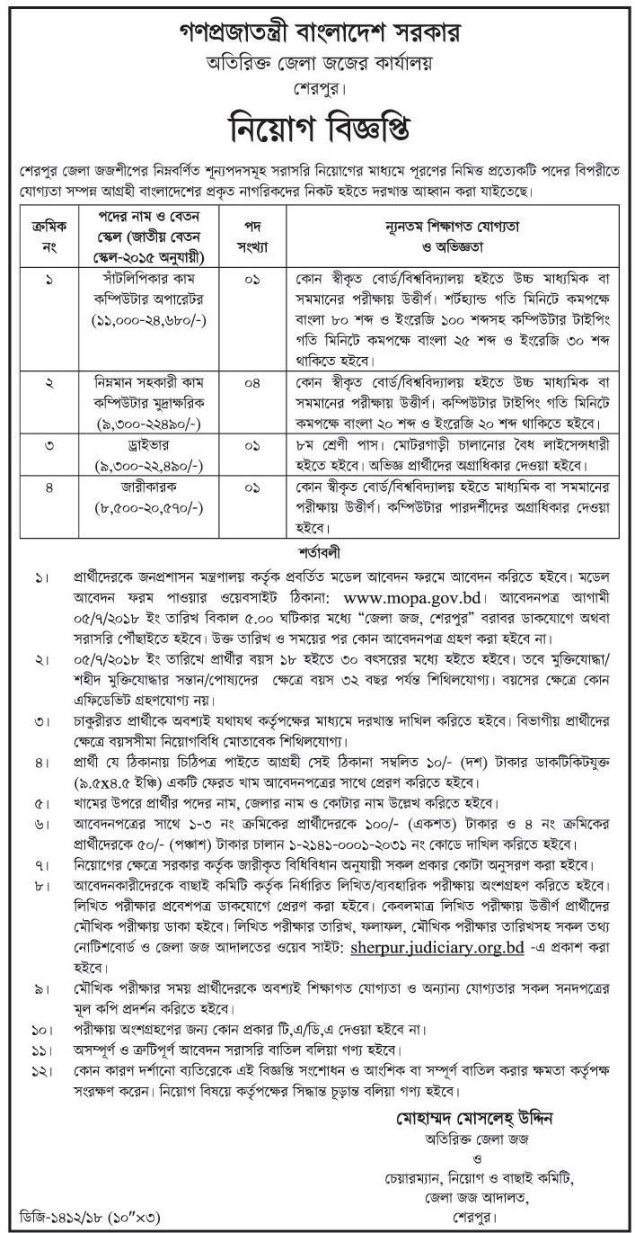 Additional District Judge's Office, Sherpur Job Circular 2018
