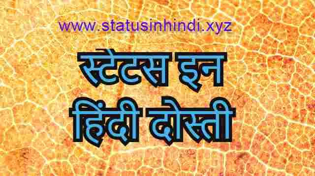 Dosti Status In Hindi  | 36+ हिंदी दोस्ती स्टेटस