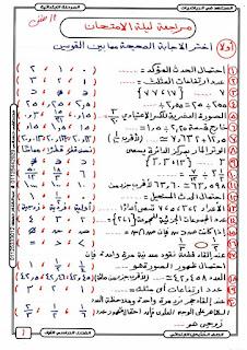 تحميل مراجعة ليلة الامتحان في الرياضيات للصف الخامس الابتدائي,تلخيص الرياضيات فى 5 ورقات ، للاستاذ مصطفى حسانى