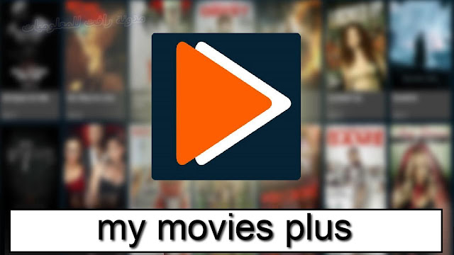 http://www.rftsite.com/2019/08/my-movies-plus.html