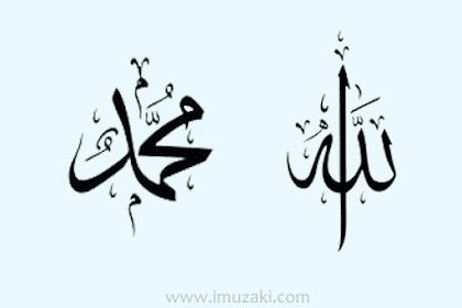 30+ Wallpaper Kaligrafi Allah Dan Muhammad Yang Sangat Indah