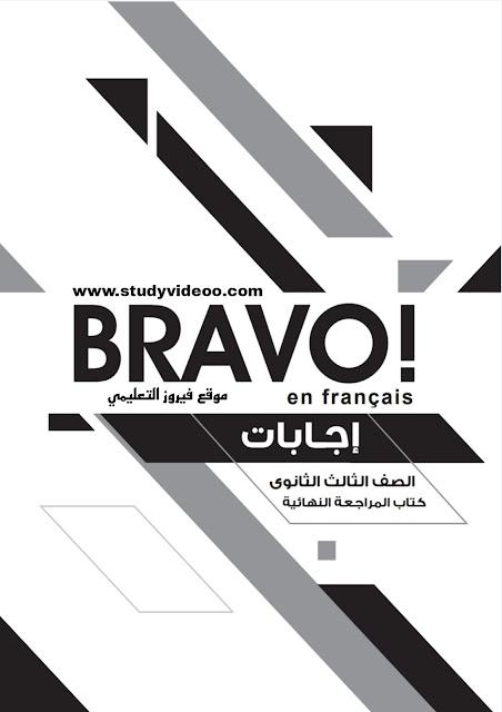 تحميل اجابات كتاب برافو BRAVO مراجعة نهائية في الفرنساوى للصف الثالث الثانوي 2021