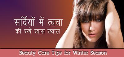 सर्दियों में त्वचा देखाभाल, Winter Skin Care Tips in Hindi, Winter Skincare Tips, Sardiyo me skin care Kaise Kare, स्किन की देखभाल ,skin care tips for winters, Tips for Healthy Winter Skin, Natural Tips for Winter Skin Care, sardiyo me twacha ki dekhbhal,