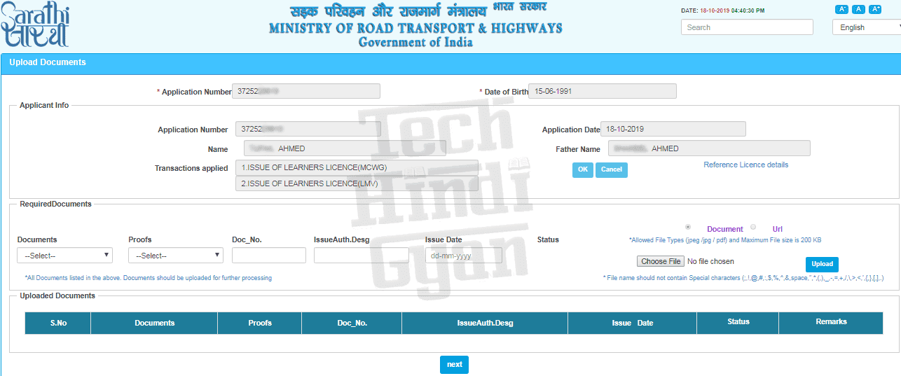 How to Online Apply Driving Licence - Documents Upload