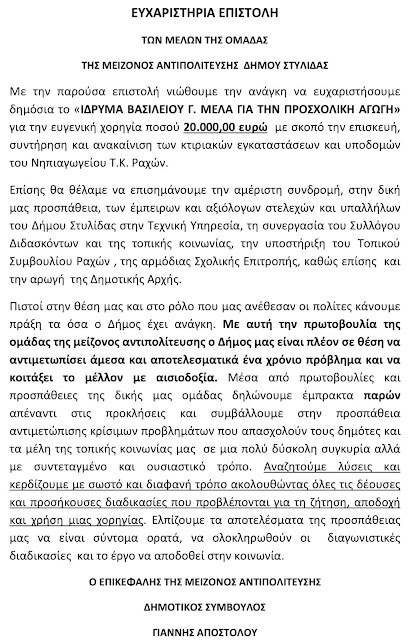 ΑΠΟΣΤΟΛΟΥ: 20.000 € ΣΤΟ ΔΗΜΟ ΜΕ ΠΡΩΤΟΒΟΥΛΙΑ ΤΗΣ ΑΝΤΙΠΟΛΙΤΕΥΣΗΣ
