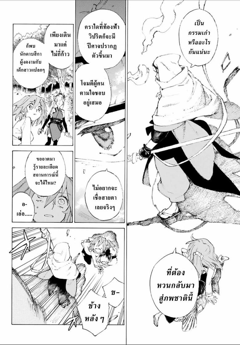 Fate/Grand Order: Epic of Remnant - Seven Duels of Swordsmasters - หน้า 41