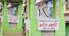बेनीपट्टी में दुकानदारों ने टांगा बैनर, पानी निकासी के लिए नाला नहीं तो वोट नहीं