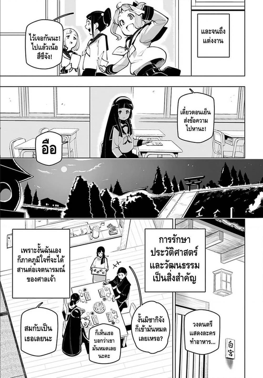 Sekai Saikyou No Kouei: Meikyuukoku No Shinjin Tansakusha  ตอนที่ 17.5 TH แปลไทย