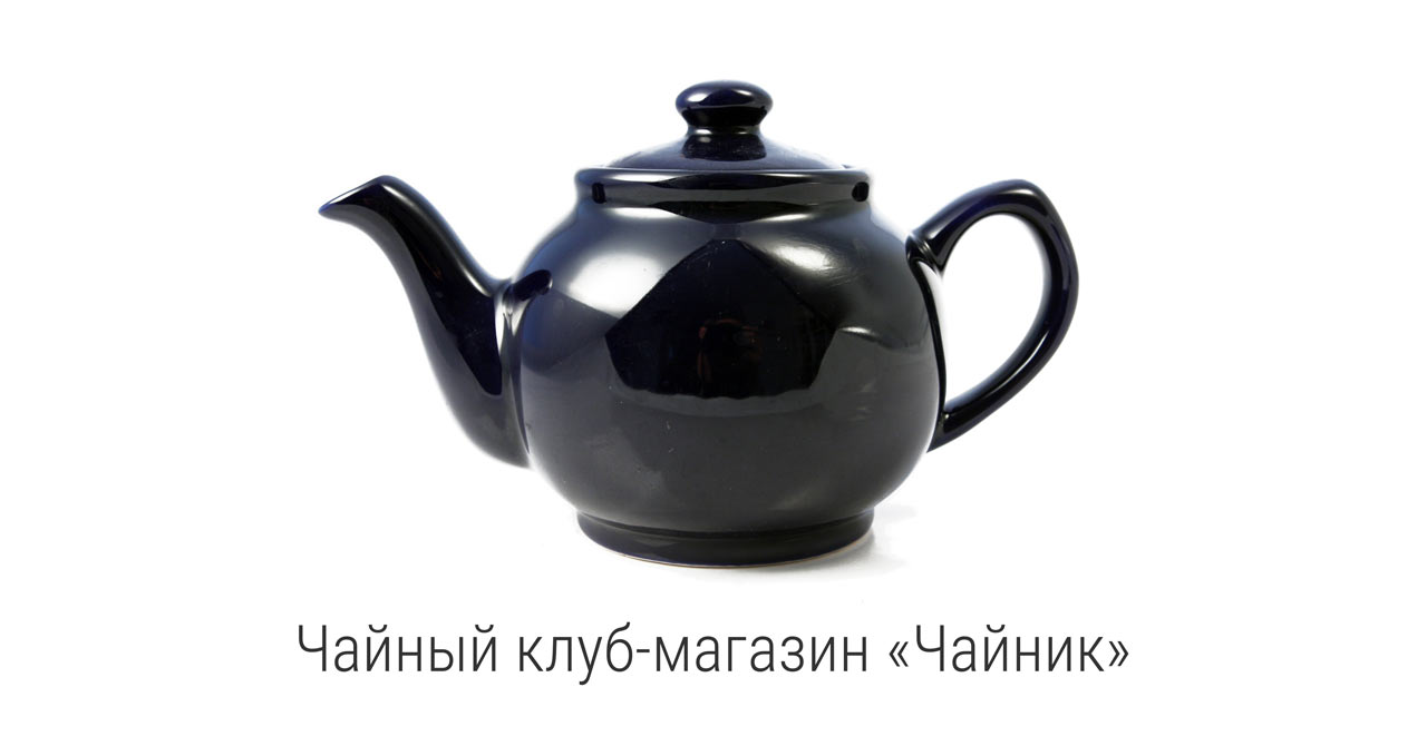 Чайный клуб-магазин «Чайник», г. Челябинск
