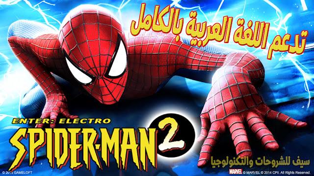 تحميل و تشغيل لعبة  Spider Man 2 - 2020 - تدعم اللغة العربية بالكامل للاجهزة الضعيفة للاندرويد 2019
