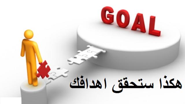 نصائح لتحديد أهدافك بطريقة صحيحة بدون إضاعة للوقت