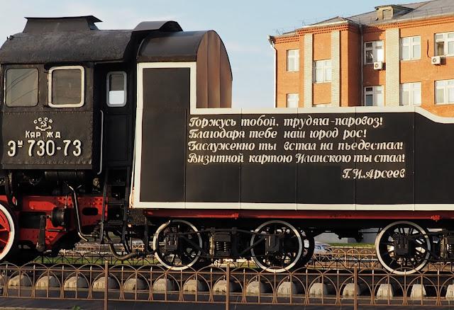 Памятник-паровоз - станция Иланская