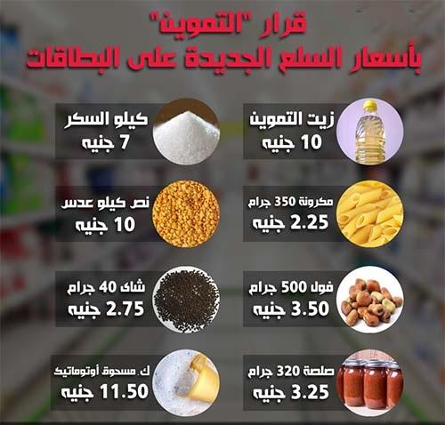 أسعار السلع التموينية الجديدة من وزارة التموين 2018