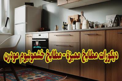 خامات المطابخ - احسن نوع مطبخ - موديلات مطابخ عصرية