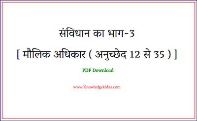 संविधान का भाग-3 [ मौलिक अधिकार ( अनुच्छेद 12 से 35 ) ]