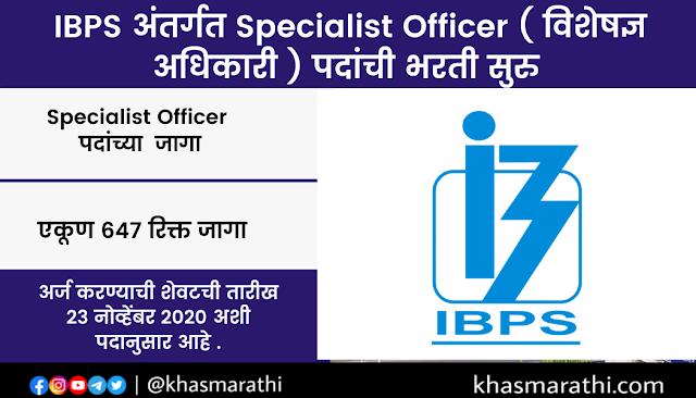 IBPS अंतर्गत Specialist Officer ( विशेषज्ञ अधिकारी ) पदांची भरती सुरु