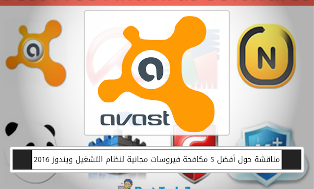 A-discussion-about-the-best-5-free-anti-virus-for-the-Windows-operating-system-in-2016